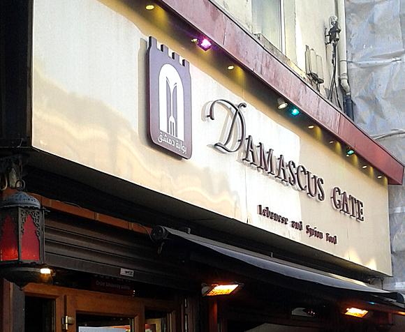 L'insegna del Damascus gate, a Camden Upper