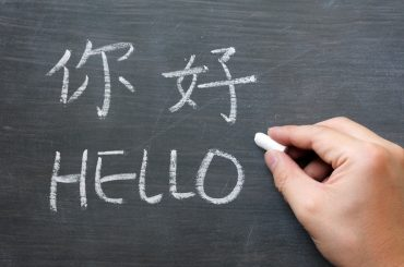 Hanzi: Hǎo il carattere per buono