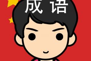 La bellezza del cinese: i 成语 (chéngyǔ)