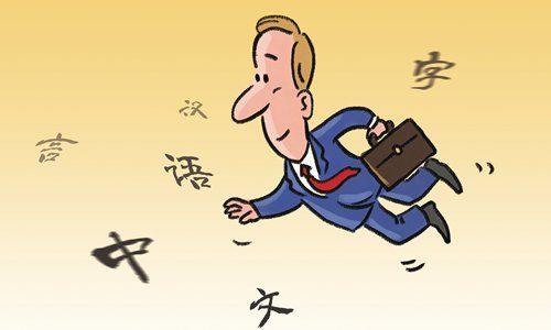 La Cina e gli stranieri, non solo 老外