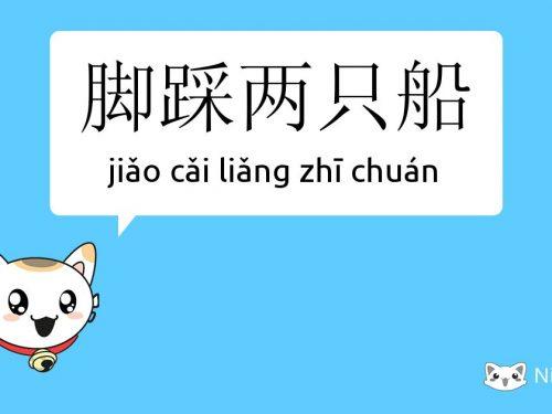 10 espressioni cinesi per fare bella figura!