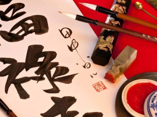 La calligrafia cinese: 书法