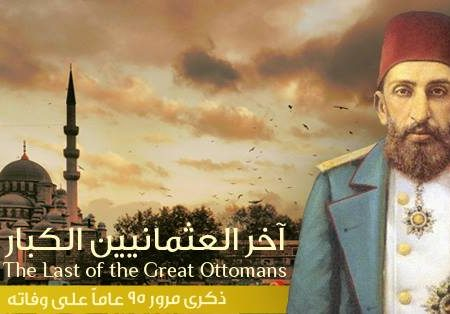 L'ultimo sultano (di Michele di Grecia)