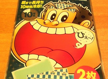 Oggetti strampalati dal Giappone