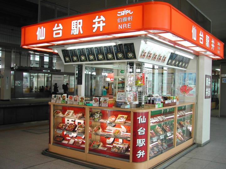 Negozi di bentō nelle stazioni